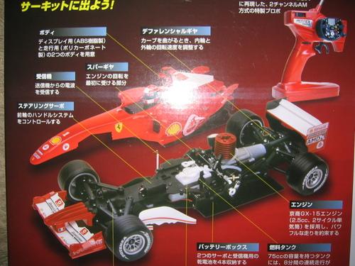 Ferrari F2004 <出来上がり?>
